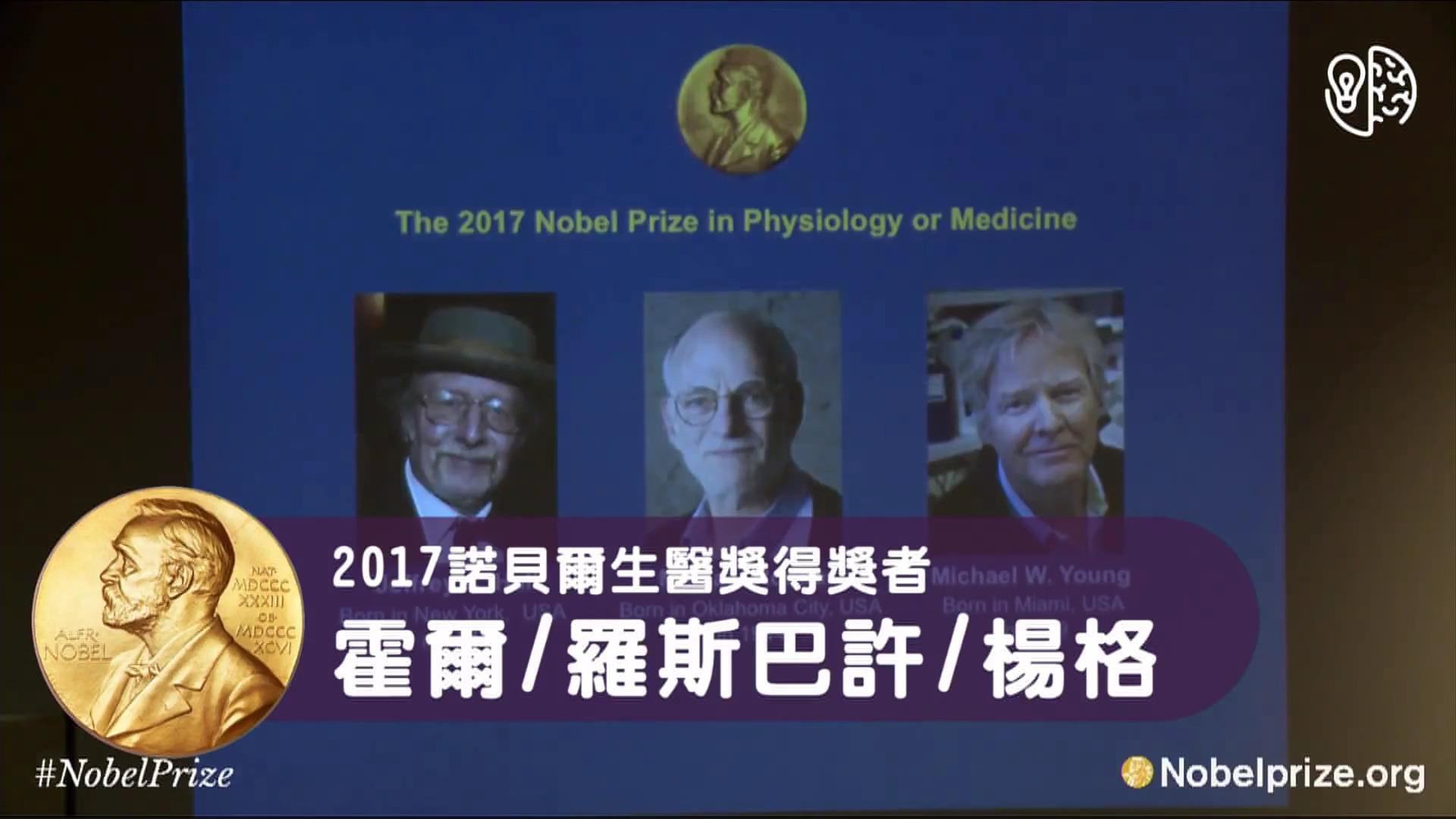 2017年的諾貝爾生醫獎得主肖像
