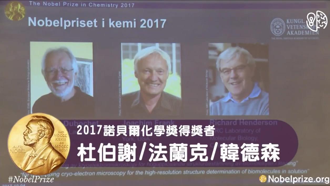2017年諾貝爾化學獎得獎者肖像